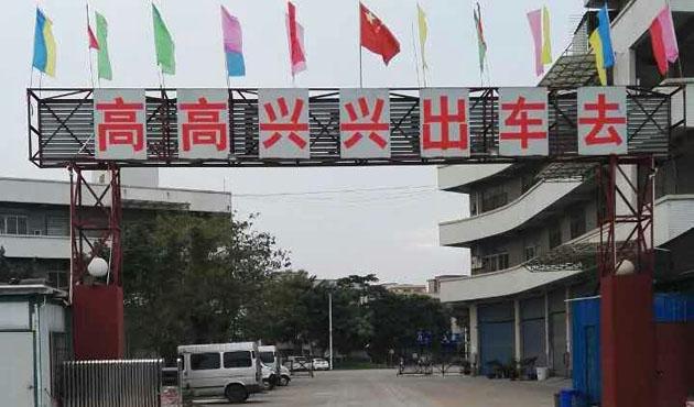 中广物流园